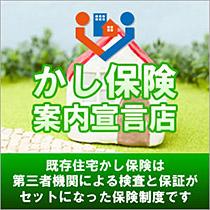 株式会社 コワタは、安心して中古住宅をお取引いただくための消費者保護の保険をご案内する、かし保険案内宣言店です