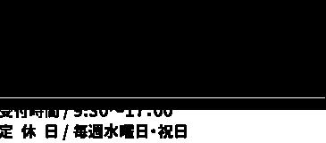 〒070-0814 旭川市川端町4条8丁目4番17号 TEL:0166-55-1170[代表] TEL:0166-55-1172[管理部] FAX:0166-55-1171 営業時間 / 10:00~19:00 定休日 / 水曜日