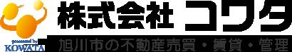 旭川市の不動産売買・賃貸・管理 株式会社 コワタ [ ホームメイト FC旭川店 ]