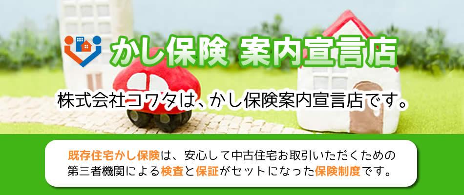 株式会社コワタは、かし保険案内宣言店です。