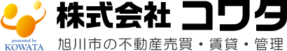 旭川市の不動産売買・賃貸・管理 株式会社 コワタ
