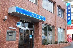 北洋銀行 旭川北支店