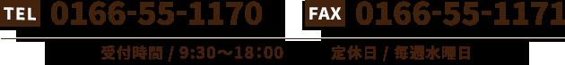 電話からのお問い合わせはTEL0166-55-1170、FAXからのお問い合わせはFAX0166-55-1171 受付時間/9:30~18:00 定休日/毎週水曜日
